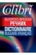DICTIONNAIRE BULGARE-FRANÇAIS / БЪЛГАРСКО-ФРЕНСКИ РЕЧНИК