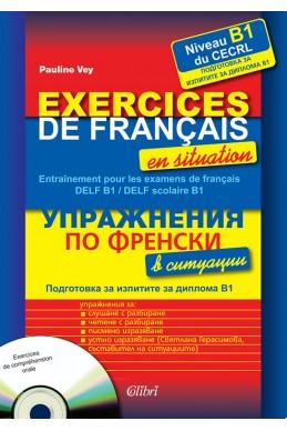 Exercices de français en situations B1: Упражнения по френски в ситуации (Подготовка за изпитите за диплома B1) + CD