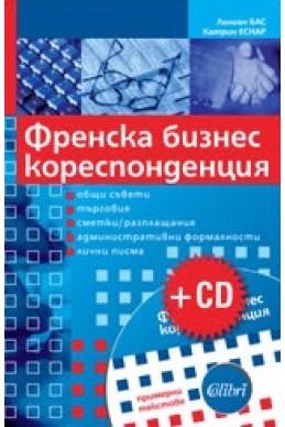 Френска бизнес кореспонденция + CD