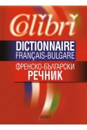 DICTIONNAIRE FRANÇAIS- BULGARE/ ФРЕНСКО-БЪЛГАРСКИ РЕЧНИК