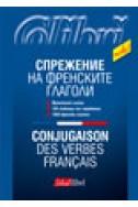 Ново!  Спрежение на френските глаголи Conjugaison des verbes fraçais